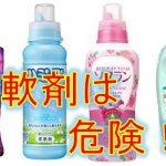 アトピーと柔軟剤 柔軟剤に含まれる香り成分と界面活性剤で悪化するアトピー